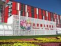 2009北京第七届顺义花博会 - panoramio (1).jpg