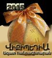 2015hywikinewyearlogo.png