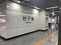 201906 Shazitang Station.jpg