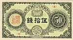 50 Sen - Bank of Chosen (1919) 01.jpg