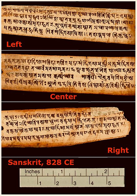One of the oldest surviving Sanskrit manuscript pages in Gupta script (~828 CE), discovered in Nepal 828 CE Sanskrit manuscript page, Gupta script, Nepal, Paramesvaratantra (MS Add.1049.1).jpg