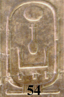 The cartouche of Neferkaure on the Abydos King List.