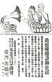 Advertisement of Nipponophone Co., Ltd. Taiwan branch on newspaper.jpg