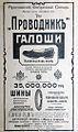 Advertising brochure of 1908 (Yaroslavl).jpg
