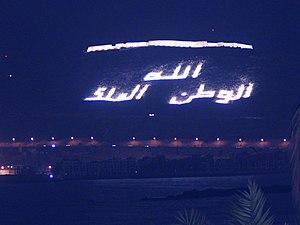 Agadir Casbah Oufella nuit