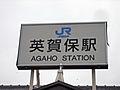 Agaho Station 01.jpg