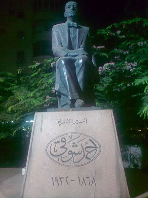 Ahmed Shawqi - Ahmed Shawki