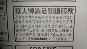 Traditional Chinese characters - Job announcement in a Filipino Chinese daily newspaper written in Traditional Chinese characters.