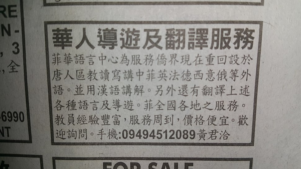 Announcement in a Filipino Chinese daily newspaper (Traditional Chinese)