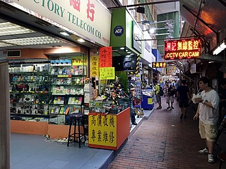 Apliu Street - Shops in Apliu Street
