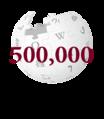 Arabic Wikipedia 500,000 (3).png