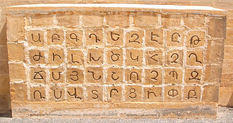 Armenian alphabet - The monument to the Armenian alphabet at the Melkonian Educational Institute in Nicosia, Cyprus