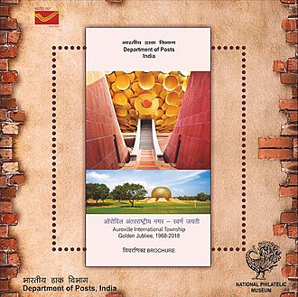 Auroville - 2018 stamp sheet of India dedicated to the 50th anniversary of Auroville