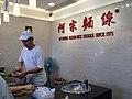 Ay-Chung Flour-Rice Noodle staff 20120825.jpg