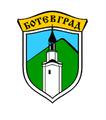 BUL Ботевград COA.png