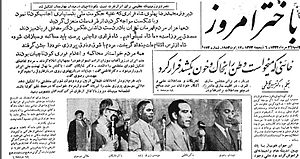 روزنامه باختر امروز شماره پس از کودتای ۲۵ مرداد