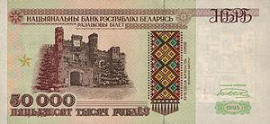 Belarus-1995-Bill-50000-Obverse