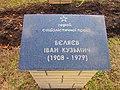 Brotherhood grave of Soviet soldiers in Balakliia (670 burieds) (15).jpg