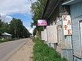 Cherevkovo village, Russia - panoramio (9).jpg