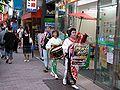 Chindonya Okubo Tokyo.jpg