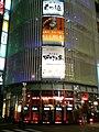 Chomp Chomp Akihabara, 2010-03-13.jpg