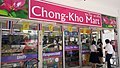 Chong-Kho Mart ร้านสะดวกซื้อประจำมหาวิทยาลัย.jpg