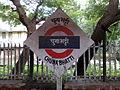 Chunabhatti platformboard.jpg