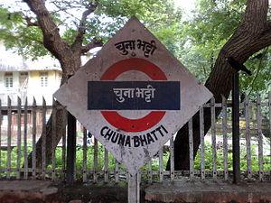 Chunabhatti railway station - Chunabhatti platformboard