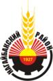 Coat of Arms of Nagaibaksky rayon (Chelyabinsk oblast) (1984).png