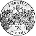 Coin of Ukraine Bilokur A.jpg