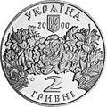 Coin of Ukraine Bilokur A.jpg