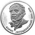 Coin of Ukraine Liatoshynsky R.jpg