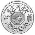 Coin of Ukraine Olymp 1 R.jpg