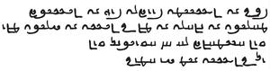 Psalter Pahlavi