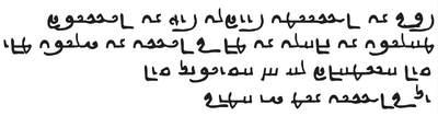 Cross of Herat - Psalter Pahlavi Inscription.png