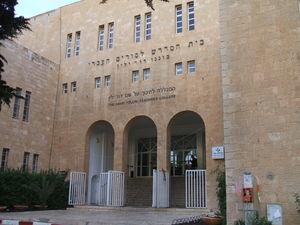 Beit HaKerem, Jerusalem - David Yellin Teachers College