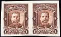 El Salvador 1895 1p Seebeck Ezeta essay pair brown.jpg