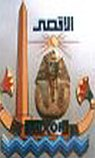 Emblem Luxor Governorate.jpg