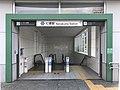 Entrance No.1 of Nanakuma Station.jpg