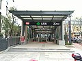 Exit A of Dadao Station 20170119.jpg