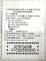 FamilyMart 004835 KL7 receipt 20130830.jpg