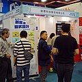 Flag Technology booth, Taipei IT Month 20181201a.jpg