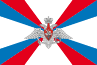 Flag of the Ministry of Defence of the Russian Federation.svg