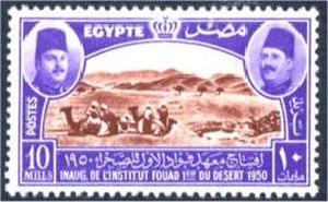 Desert Research Center (Egypt) - Fouad I Desert Institute establishment stamp 1950.jpg