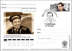 Georgiy Zhzhonov - Georgiy Zhzhonov as the Patrol officer in the film Beware of the Car. 1966. The postal card issued to commemorate the 100th birth anniversary of the actor. Russian Post, 2015.