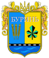 Coat of arms of Буринь