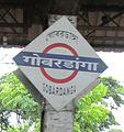Gobardanga railway station 2.jpg
