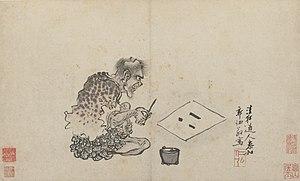 Fuxi - Image: Guo Xu album dated 1503 (1)