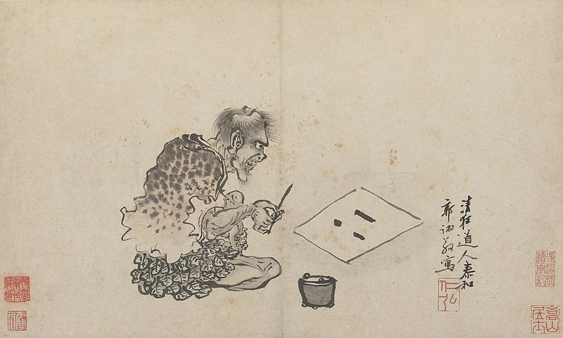 File:Guo Xu album dated 1503 (1).jpg