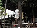Gyogan-ji 020.jpg